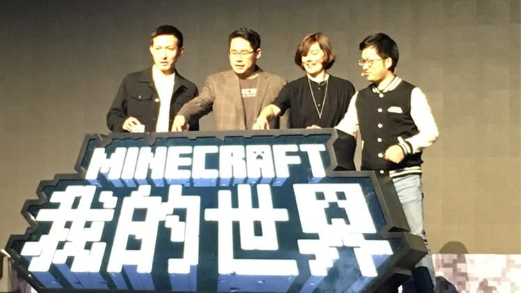 Annonce Minecraft au Water Cube (Chine)